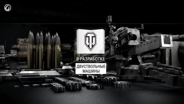 Танки, башня, два ствола: Дневники разработчиков World of Tanks
