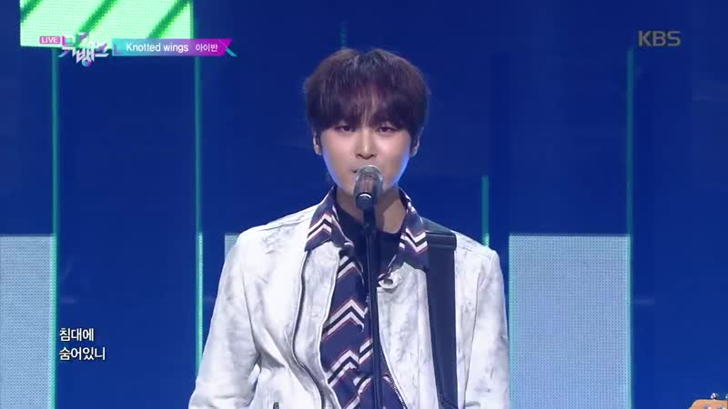 AIVAN Knotted Wings @ Music Bank 191108