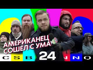 Россия свела американца с ума // hot report #24 на csbsvnnq