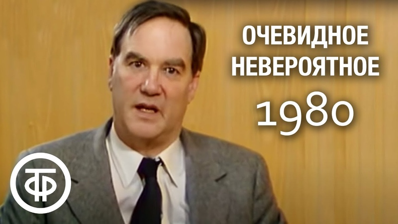 Очевидное невероятное Иммунитет Передача 1 1980