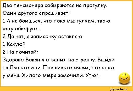 Анекдот В Бане Про Путя