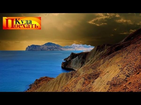 КРЫМ❤ КОКТЕБЕЛЬ Все что вы хотели знать! МЫС ХАМЕЛЕОН, гора Климентьева и звездопад воспоминаний