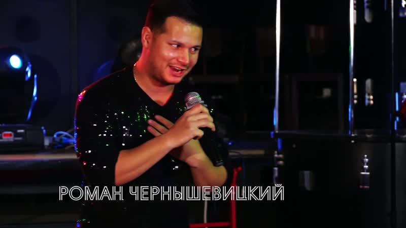 Роман Чернышевицкий. Мне холодно