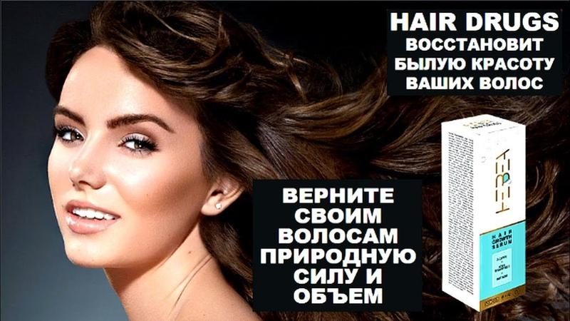Hair Drugs бережный уход за волосами в Аткарске
