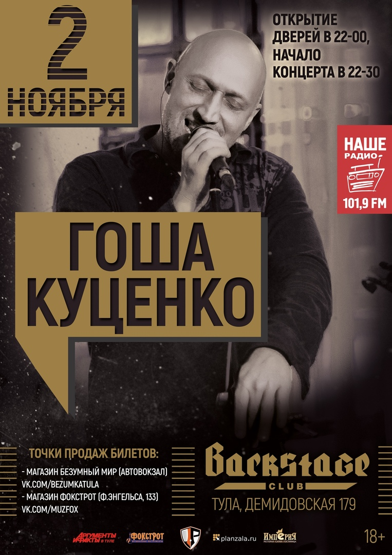 Афиша Тула Гоша Куценко в Туле / 2 ноября / Backstage