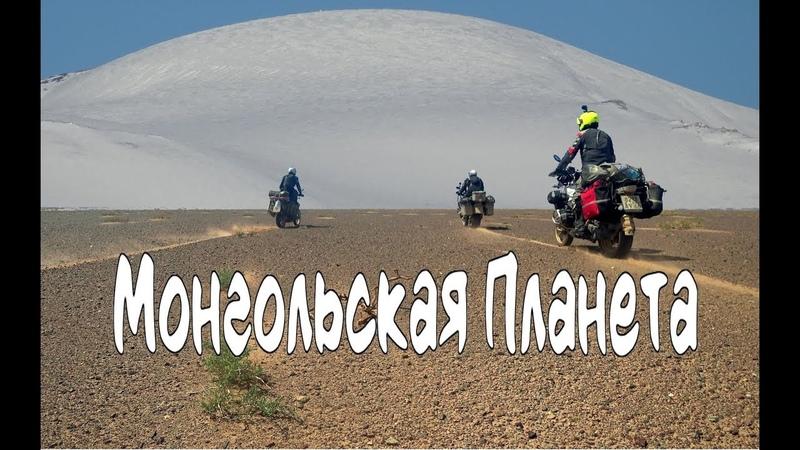 Монгольская планета 2019. Трейлер. Путешествия за Пазухой.