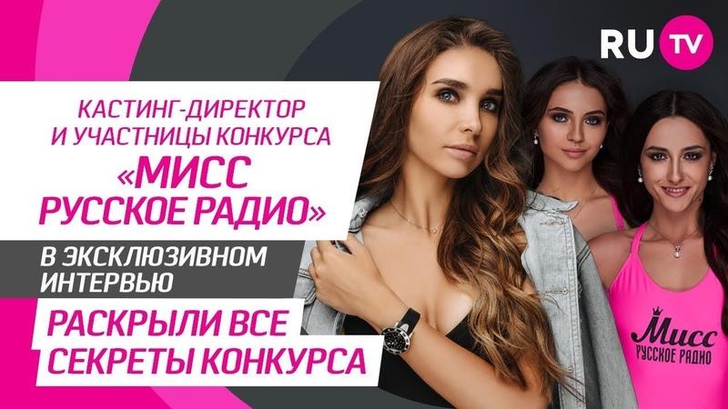 Тема. Кастинг-директор и участницы конкурса «Мисс Русское Радио»