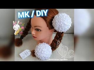 Пышные банты к 1 сентября / Канзаши DIY / Satin ribbon school bows