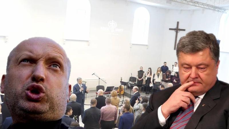 Зачем Порошенко с Турчиновым в день выборов баптистов охмуряли