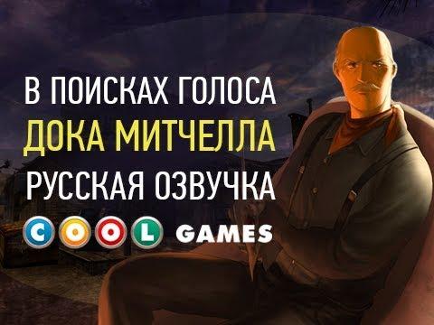 Fallout New Vegas В поиска голоса Дока Митчелла