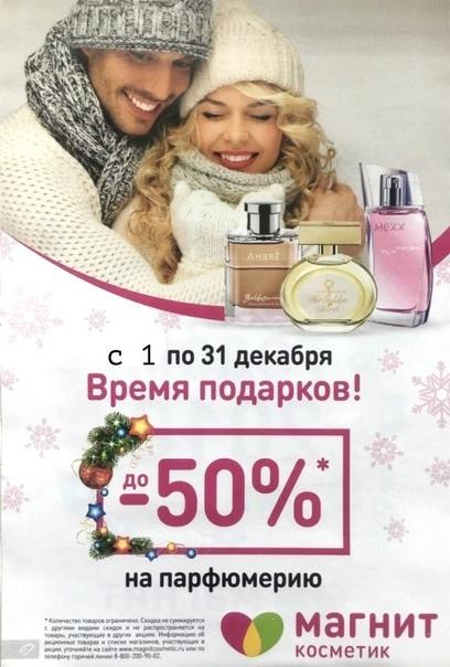 картинка магнит косметик скидка на парфюм маленьким