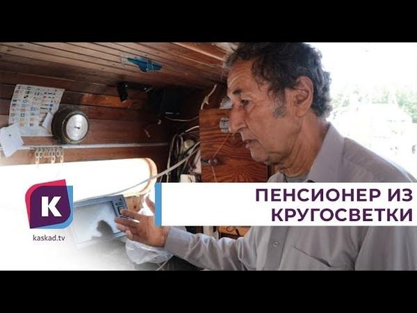 Шторм пираты и столкновение с китом Калининградский пенсионер вернулся из кругосветки