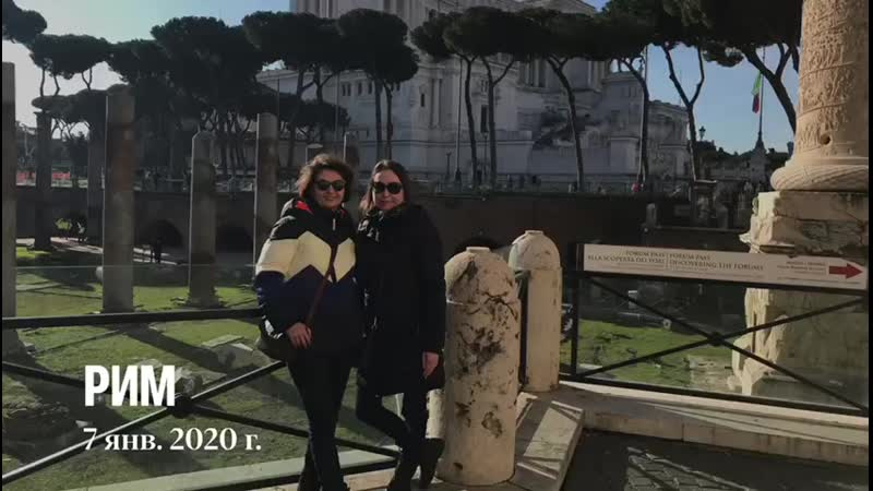 Рим ,январь 2020