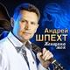 Андрей Шпехт - Снова январь