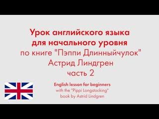 """Урок английского языка для начального уровня по книге """"Пэппи Длинныйчулок"""" Астрид Линдгрен. Часть 2"""
