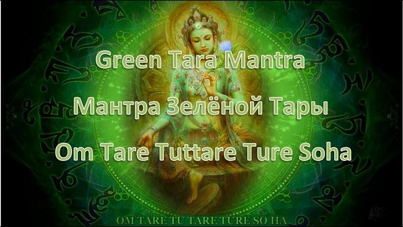 Green Tara Mantra Мантра Зелёной Тары Om Tare Tuttare Ture Soha