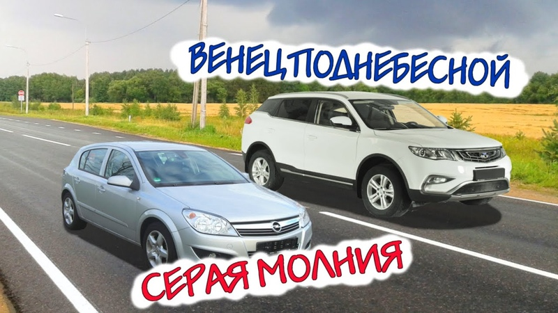Geely Atlas 150HP vs Opel Astra H 140HP