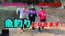 まさかの大物ヒット!?DJ Noriken先生、Kobaryo、REDALiCEと魚釣り!