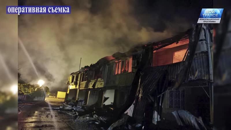 Большой пожар в Новомихайловском В ликвидации огня было задействовано 42 человека