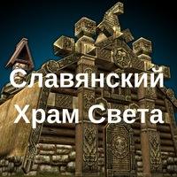 Логотип Славянский Храм Света