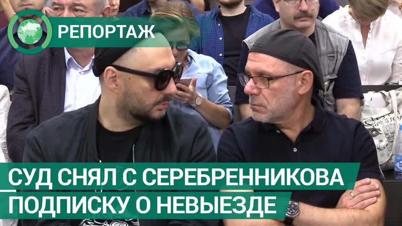 Суд снял с Серебренникова подписку о невыезде. ФАН-ТВ