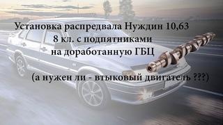 Установка распредвала Нуждин 10 63 8 кл