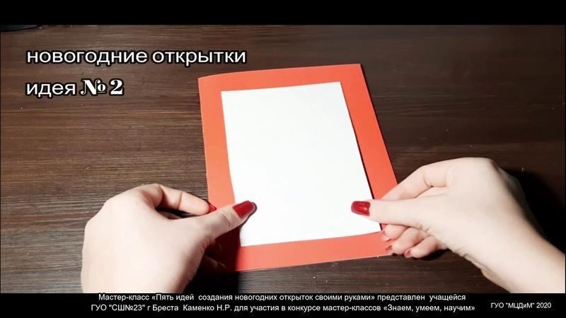 Пять идей создания новогодних открыток СШ №23