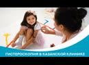 Гистероскопия в Казанской Клинике
