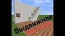 Выдвижная лестница в Майнкрафт!|Механизмы| 1
