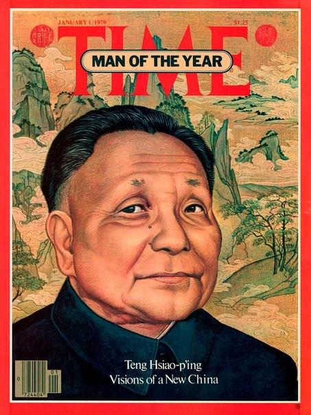 """Пятьдесят вторым """"человеком года по версии журнала TIME"""" стал Дэн Сяопин."""