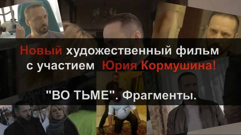 Новый фильм ВО ТЬМЕ с Юрием Кормушиным Фрагменты