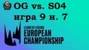 OG vs. S04 | Week 7 LEC Summer 2019 | Чемпионат Европы LCS EU | Origen SHalke 04