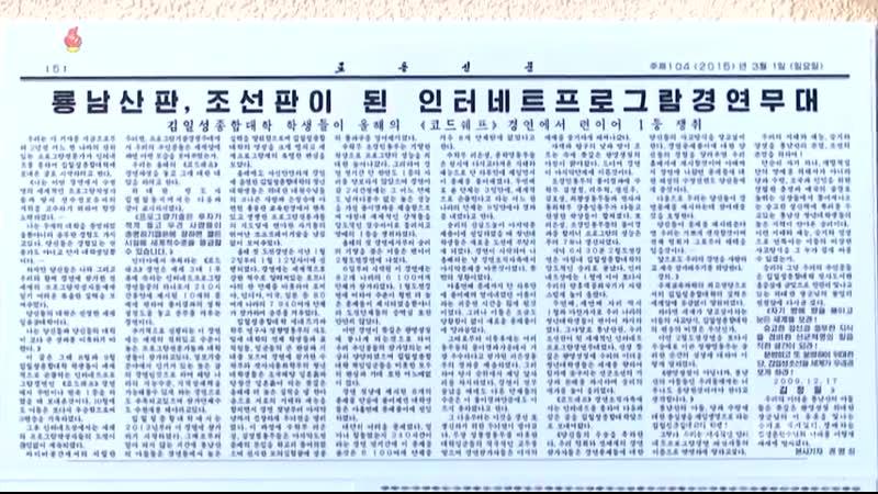 위대한 력사 빛나는 전통 조선혁명박물관을 찾아서 사회주의교육제도 보건제도의 우월성을 높이 발양시켜주시려