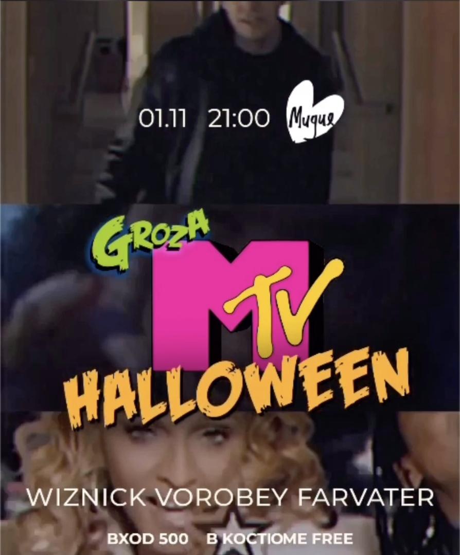 Афиша Владивосток MTV HALLOWEEN + GROZA МИДИЯ