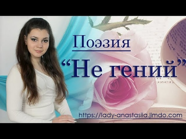 Стихотворение Не гений Анастасия Калинина