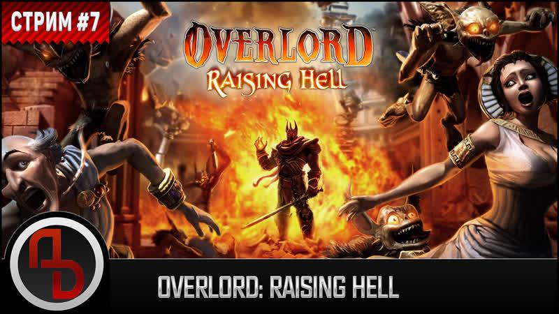 Overlord Raising Hell Путь абсолютного зла Стрим 7 Прохождение Финал