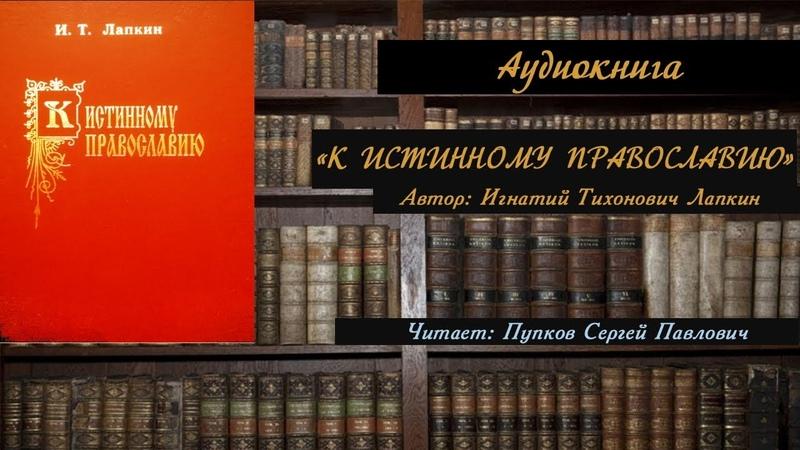 ПАМЯТНАЯ ЗАПИСКА СИНОДУ РПЦЗ Часть 1 Игнатий Лапкин