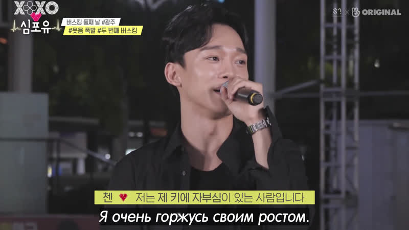 РУСС САБ 191115 Шоу 'Heart4You Chen Edition' EP20