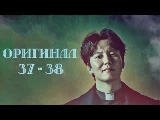 Вспыльчивый священник / hot blooded priest - 37 и 38 / 40 (оригинал без перевода)