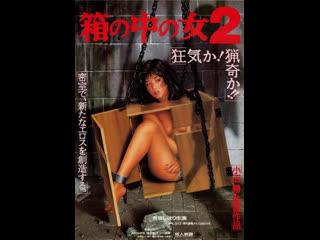 Женщина в ящике 2 _ Woman in the Box 2 _ Hako no naka no onna II (1988) Япония