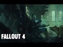Fallout4 49 Взяли за ЯЙКИ