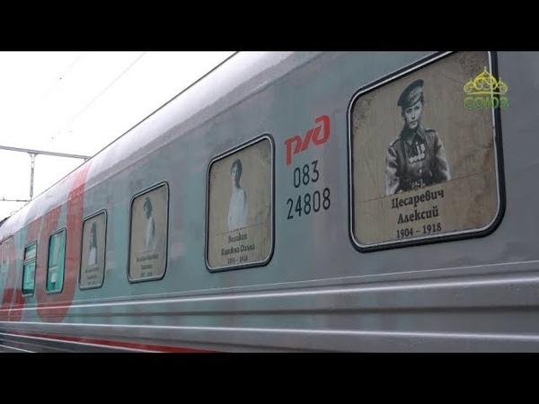 По святым местам От 24 октября Проект Исилькульской епархии Царский поезд