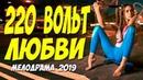 Фильм 2019 стукнул током! - 220 ВОЛЬТ ЛЮБВИ @ Русские мелодрамы 2019 новинки HD 1080P