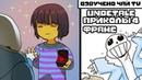 Санс и Фриск - Лютые Undertale приколы 4 (Андертейл комиксы)