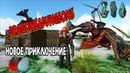 ARK Survival Evolved: Crystal Isles новая карта и Наследие Виверн 19 На пути к Королеве Виверн