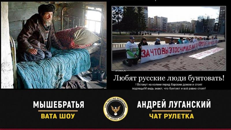 Простые русские Им приказали они поехали Мышебратья ТВ