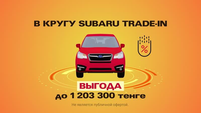 🚩 Программа обмена Trade-in «В кругу Subaru»
