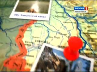 7 чудес Красноярского краяКопь (Обь-Енисейский канал)