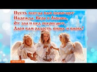 С праздником Веры, Надежды, Любови и матери Софьи! Автор: Зоя Беликова