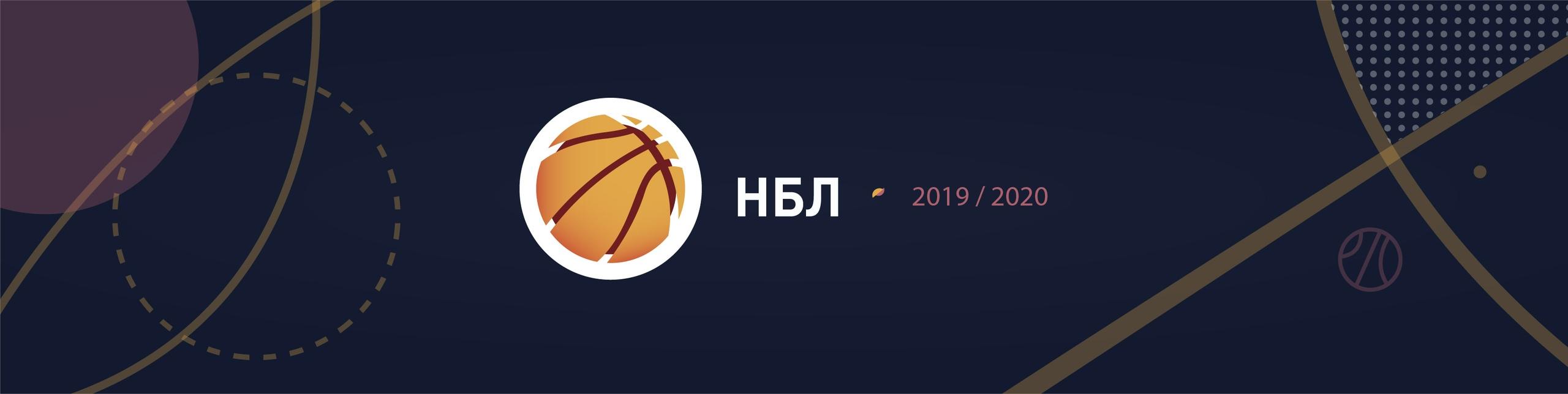 «Невская Баскетбольная Лига»
